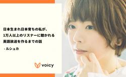 日本生まれ日本育ちの私が、1万人以上のリスナーに聴かれる英語放送を作るまでの話 – ルシュカ