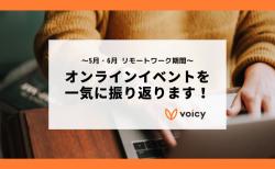 【5月・6月】Voicyが行ったオンラインイベントを一気に振り返ります!