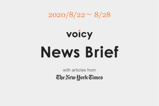 Voicy News Brief with articles from The New York Times ニュース原稿 8/22-8/28