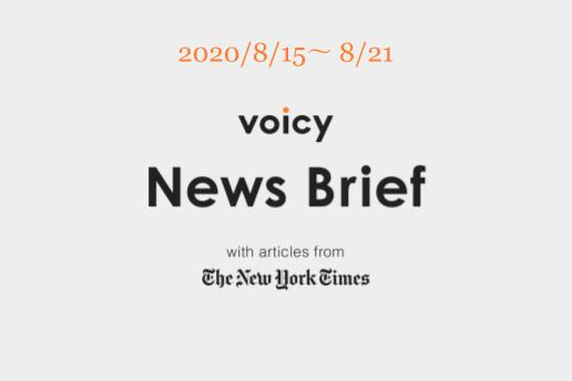 Voicy News Brief with articles from The New York Times ニュース原稿 8/15-8/21