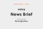 Voicy News Brief with articles from The New York Times ニュース原稿 9/12-9/18