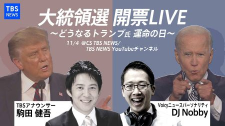 【お知らせ】11月4日(水)大統領選開票日に生配信!TBSのCS放送&YoutubeチャンネルにDJ Nobbyさんがゲスト出演!