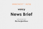 2020年1〜9月 Voicyパーソナリティ応募状況まとめ