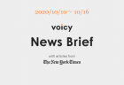 Voicy News Brief with articles from The New York Times ニュース原稿 10/3-10/9