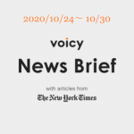 Voicy News Brief with articles from The New York Times ニュース原稿 10/24-10/30