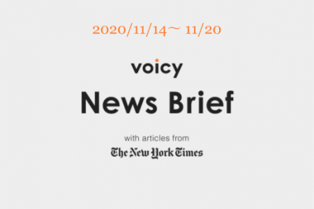 Voicy News Brief with articles from The New York Times ニュース原稿 11/14-11/20