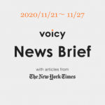 Voicy News Brief with articles from The New York Times ニュース原稿 11/21-11/27