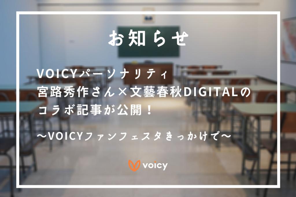 【お知らせ】Voicyパーソナリティ宮路秀作さん×文藝春秋digitalのコラボ記事が公開!〜Voicyファンフェスタきっかけで〜