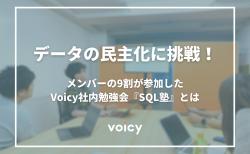 データの民主化に挑戦!メンバーの9割が参加したVoicy社内勉強会『SQL塾』とは