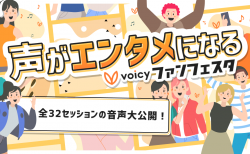約3万人を動員したVoicyファンフェスタ 全32セッションの音声大公開!〜声がエンタメになる〜