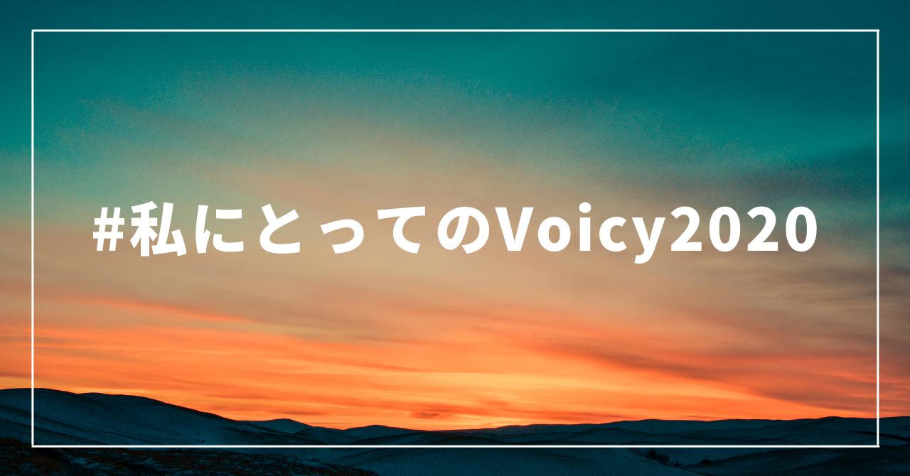 2020年、あなたにとってVoicyはどんな存在でしたか? #私にとってのVoicy2020