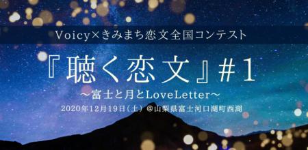 星空の下で「恋文」を朗読。『聴く恋文』#1 を開催しました!【イベントレポート】