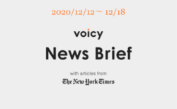 Voicy News Brief with articles from The New York Times ニュース原稿12/12-12/18