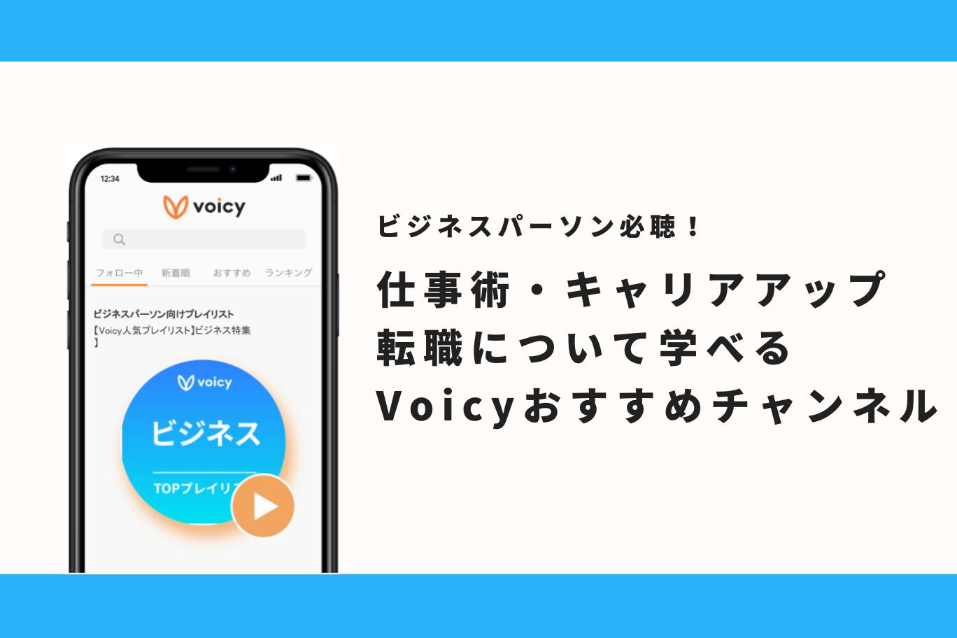 ビジネスパーソン必聴!仕事術・キャリアアップ ・転職について学べるVoicyおすすめチャンネル
