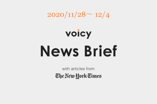 Voicy News Brief with articles from The New York Times ニュース原稿 11/28-12/4
