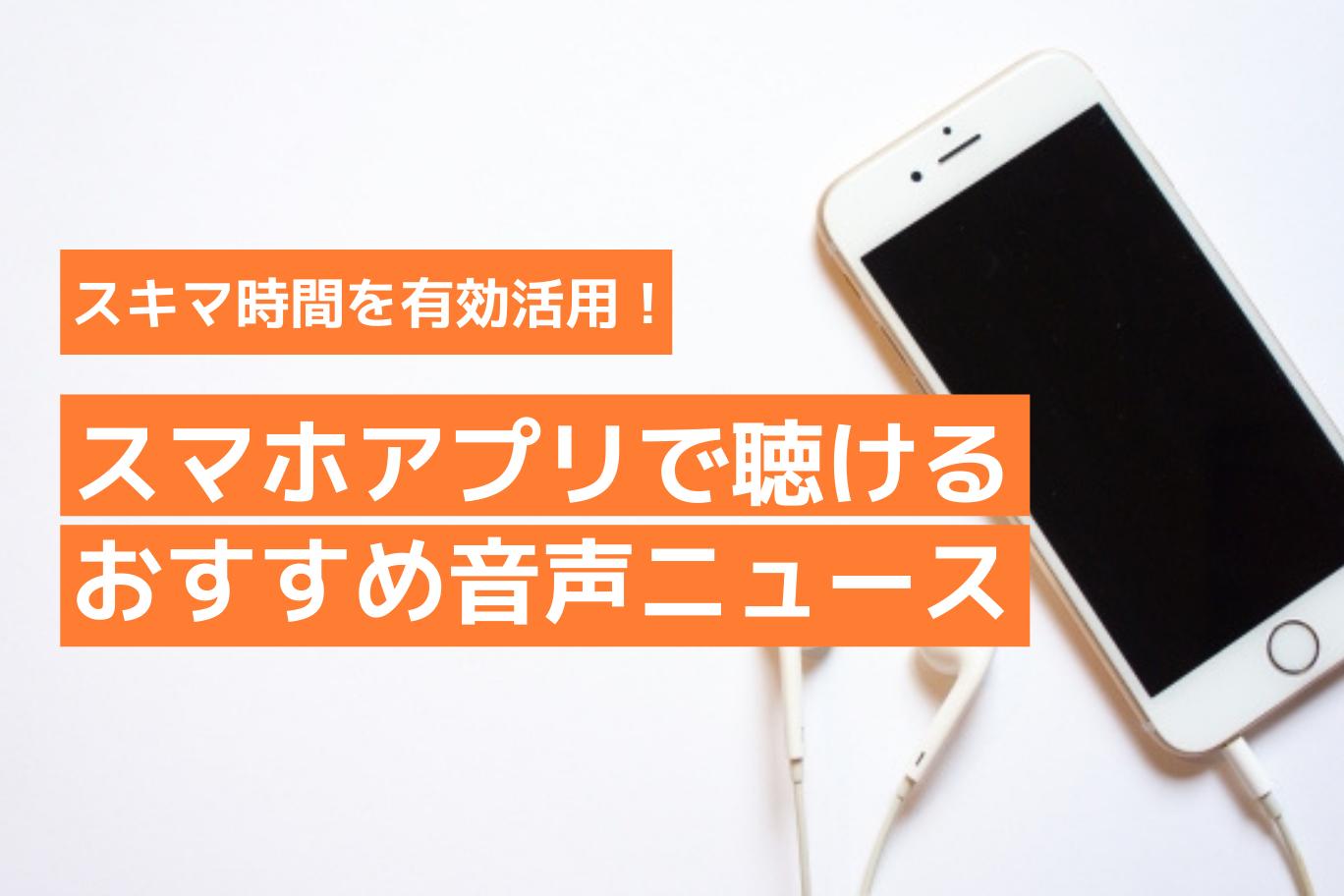 スキマ時間を有効活用!スマホアプリで聴けるおすすめ音声ニュース