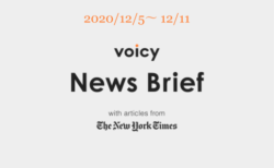 Voicy News Brief with articles from The New York Times ニュース原稿12/5-12/11