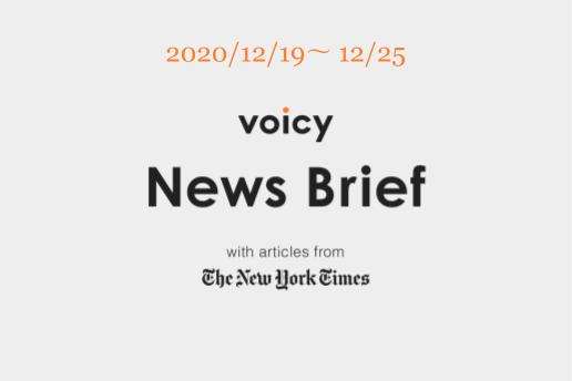 Voicy News Brief with articles from The New York Times ニュース原稿12/19-12/25