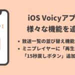 【Voicyアプリカイゼン】iOS Voicyアプリに放送一覧の並び替え機能追加、ミニプレイヤーに再生速度ボタンと15秒戻しボタン追加 #Voicy