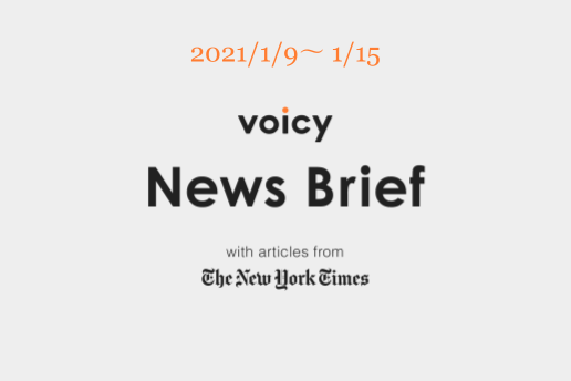 Voicy News Brief with articles from The New York Times ニュース原稿1/9-1/15