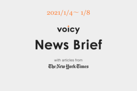 Voicy News Brief with articles from The New York Times ニュース原稿1/4-1/8