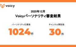 勝間和代さん、乙武洋匡さんも放送開始!2020年12月 Voicyパーソナリティ審査結果