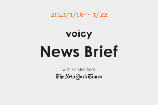 Voicy News Brief with articles from The New York Times ニュース原稿1/16-1/22