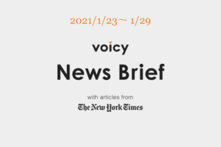 Voicy News Brief with articles from The New York Times ニュース原稿1/23-1/29