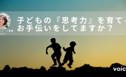 子どもの『思考力』を育てるお手伝いをしてますか? – モンテッソーリ教師あきえ