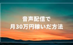 音声配信(ネットラジオ)で月30万円稼いだ話 – しゅうへい@ボイスブロガー