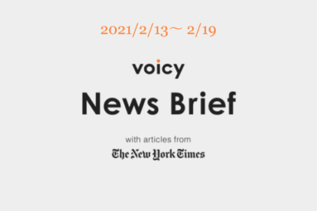 Voicy News Brief with articles from The New York Times ニュース原稿2/13-2/19