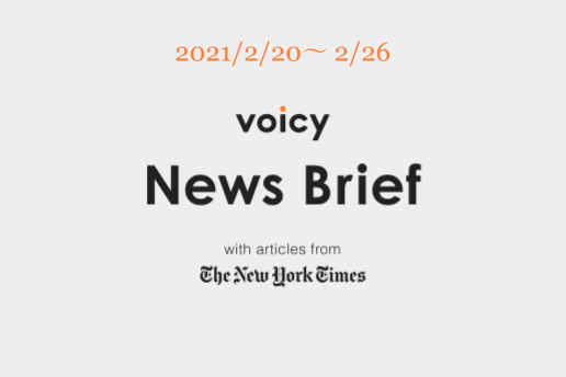 Voicy News Brief with articles from The New York Times ニュース原稿2/20-2/26
