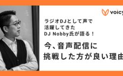 ラジオDJとして声で活躍してきたDJ Nobby氏が語る!今、音声配信に挑戦した方が良い理由