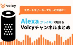 スマートスピーカーでもっと快適に!Alexa(アレクサ)で聴けるVoicyチャンネルまとめ