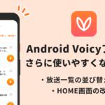 【Voicyアプリカイゼン】Android Voicyアプリに放送一覧の並び替え機能追加 #Voicy