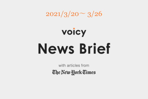 Voicy News Brief with articles from The New York Times ニュース原稿3/20-3/26