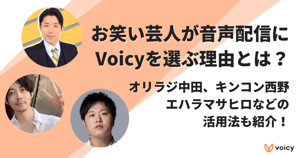 お笑い芸人が音声配信にVoicyを選ぶ理由とは?オリラジ中田、キンコン西野、エハラマサヒロなどの活用法も紹介!