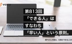 「できる人」とはすなわち「早い人」− 澤円さんの語る、仕事ができる人の特徴