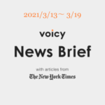 Voicy News Brief with articles from The New York Times ニュース原稿3/13-3/19