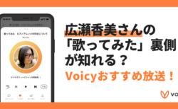 【Voicy】広瀬香美さんの「歌ってみた」裏側が知れる?【おすすめ放送まとめ】