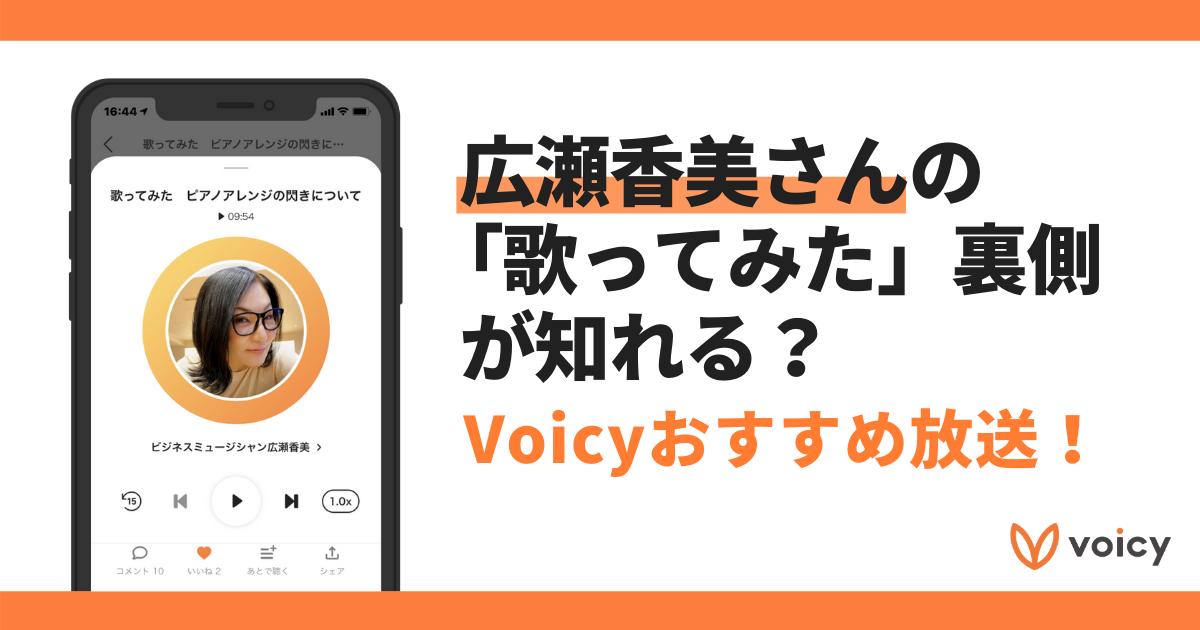 【Voicyおすすめ放送まとめ】広瀬香美さんの「歌ってみた」裏側が知れる?