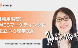 WEBマーケティングに役立つ心理学3選 − KYOKO先生