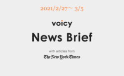 Voicy News Brief with articles from The New York Times ニュース原稿2/27-3/5