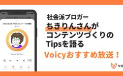 【Voicyおすすめ】社会派ブロガーちきりんさんがコンテンツづくりのTipsを語る【放送まとめ】