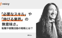 【仕事】「必要なスキル」や「伸びる業界」の無意味さ。− 澤円