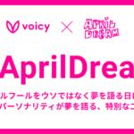 Voicyパーソナリティが夢について語る特別企画、「#April Dream」とは?