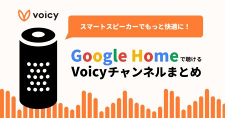 スマートスピーカーでもっと快適に!GoogleHomeで聴けるVoicyチャンネルまとめ