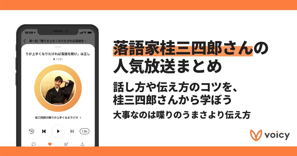 【Voicyおすすめ】落語家・桂三四郎さんが話が上手くなるコツを語る【放送まとめ】