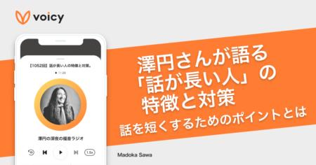 澤円さんが語る「話が長い人」の特徴と改善策。話を短くするためのポイントとは