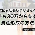手持ち30万円から始めるおすすめの資産形成の方法 − ひつじ